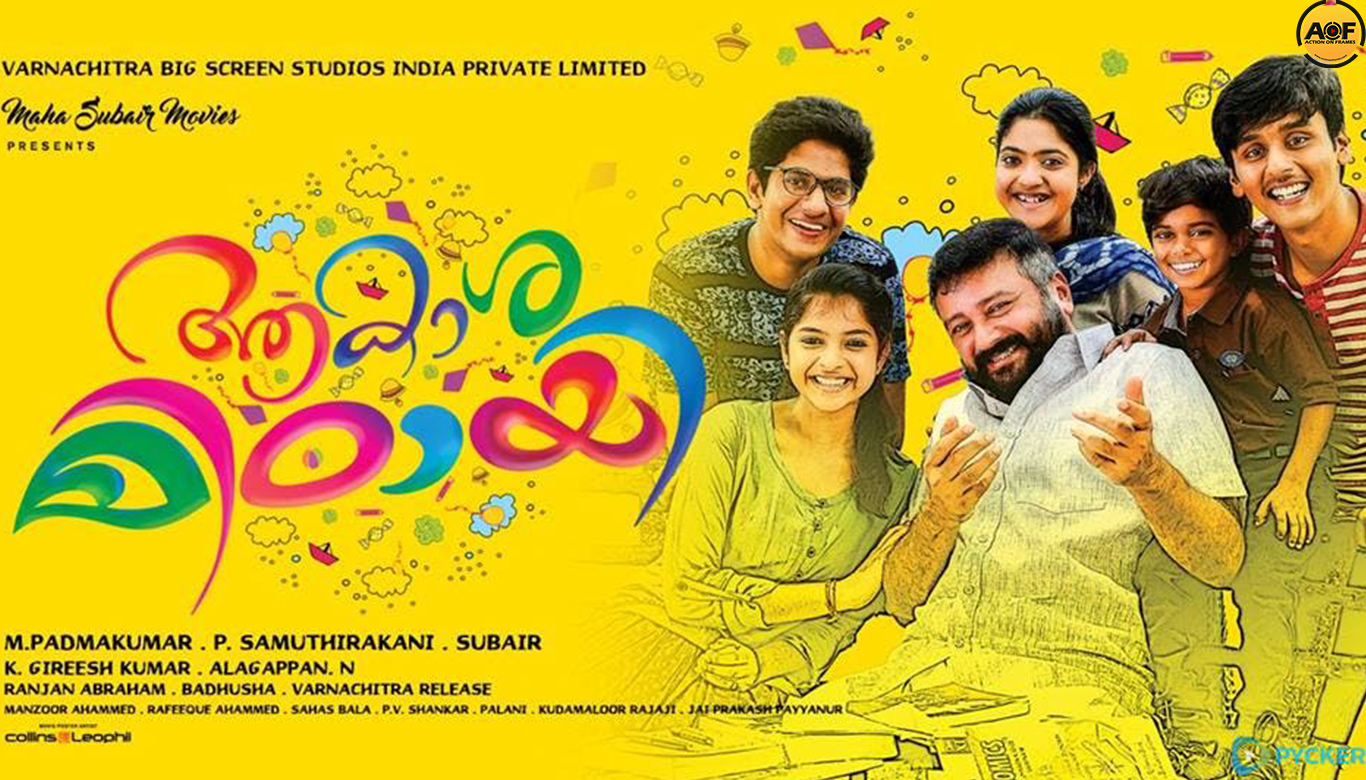 Finally, The First Look Poster of Jayaram's 'Aakasha Mittayee' Is Out