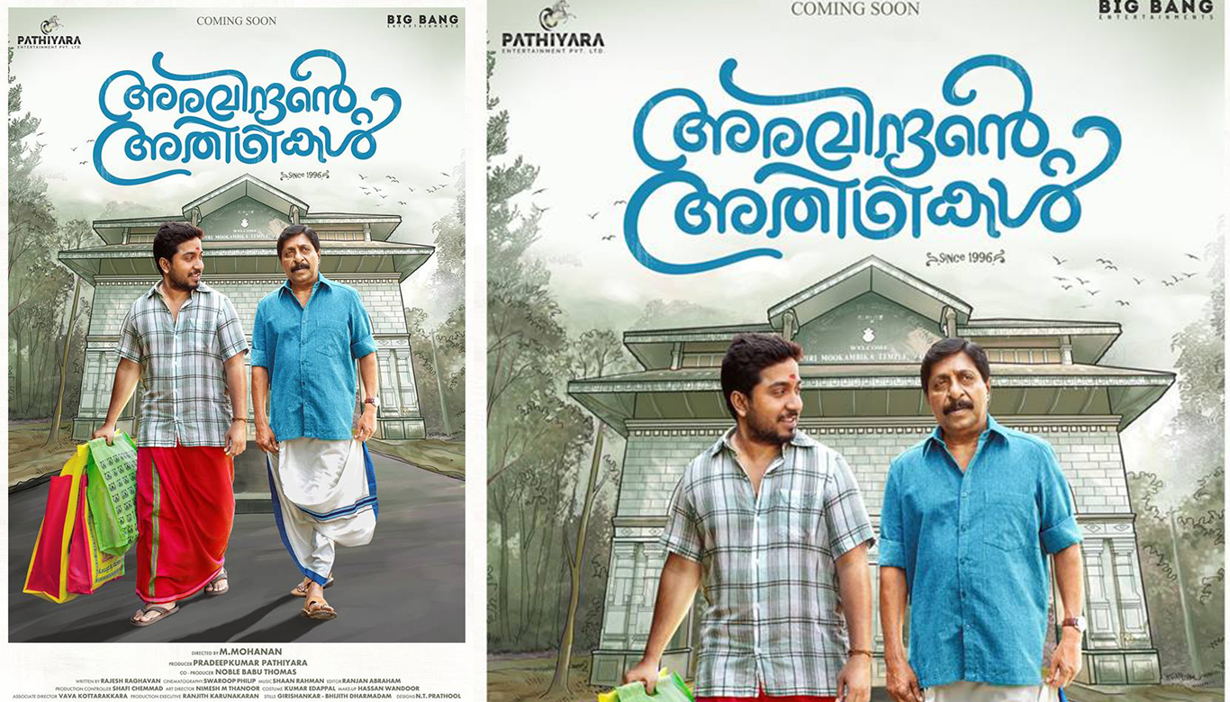 Poster of Aravindante Adithikal is out