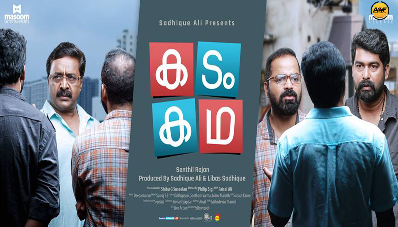 Upcoming Malayalam Flick' kadam kadha' Release postponed