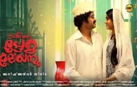 'Basheerinte Premalekhanam' Release date is  out