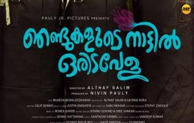 Njandukalude Naattil Oridavela Release Date Is Out