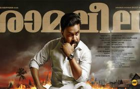 Dileep 'Ramaleela' to release on July 7