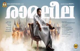 Dileep Ramleela First look poster revealed