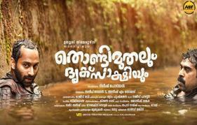 Fahadh Faasil's Thondimuthalum Driksaashiyum: 35 Days Collection Report