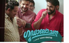 Goodalochana Movie Release Date is here