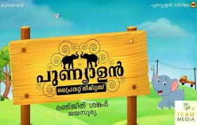 Jayasurya's Punyalan Private Limited shoot wrap up