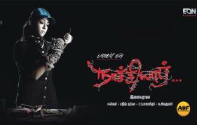 Jyothika Bala film titled as Naachiyar