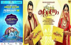 Kalyanam to have underwater audio launch