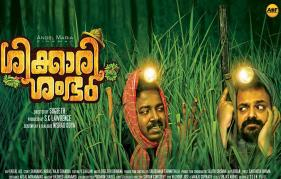 Kunchacko Boban is a leopard hunter in Shikkari Shambu