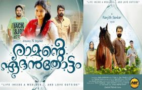 Kunchacko Boban's Ramante Edanthottam To Release In May