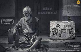 Lal Jose to release Salim Kumars critically acclaimed film Karutha joothan.