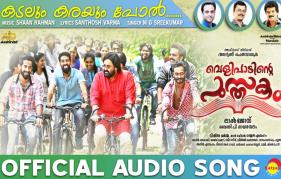 Listen To Karayum Kadalum Song From Velipaadinte Pusthakam