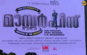 Mammootty-Ajai Vasudev movie titled as Masterpiece