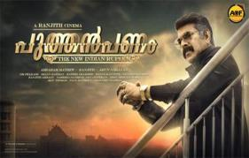 Mammootty's puthan panam release date is here