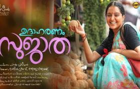 Manju Warrier's upcoming movie  Udhaharanam Sujatha an Onam release?
