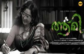 Manju warrier Aami First look poster released