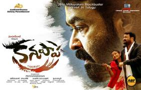 Mohanlal Kanupapa 4th 5th Day Boxoffice collection Report