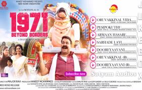 Mohanlal's 1971 beyond borders official jukebox is here