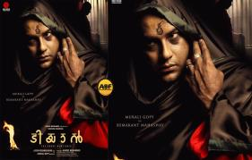 Murali Gopys Unique Look In Tiyaan
