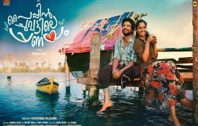 Neeraj Madhavs Paippinchuvattile Pranayam Unveils Its First Look Poster