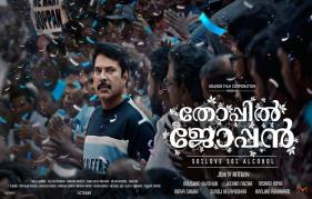 Thoppil Joppan Movie Review: Simple, Neat And Clean!