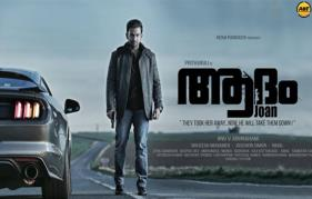 Prithvirajs Bhavana Movie  Adam Joan Release Date Is Out