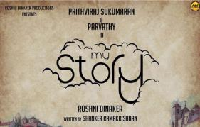 Prithviraj's My story revealed a first look Motion poster
