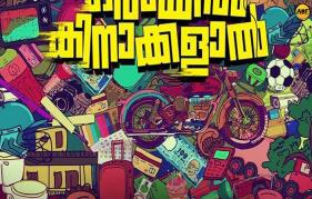 Renji panicker to produce oraayiram kinakkalaal under Home Banner