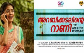 Rima Kallingal to play the lead in Arabikkadalinte Rani – The Metro Woman