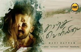 Second Single From Kaatru Veliyidai To Be Out On Feb 14th