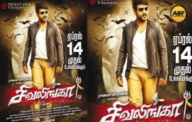 Sivalinga  Tamil Release Date Out Scheduled To Release This April 2017