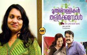 Sophia Paul to file defamation case against Mohanlal fans