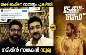 Tamil Actor Suriya All Praises For Malayalam Movie Take Off