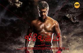 Thala Ajith 57 'Vivegam' First Look Poster Revealed