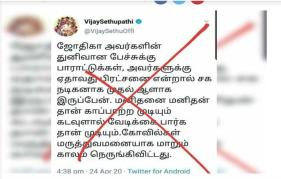 Vijay Sethupathi calls out a fake tweet
