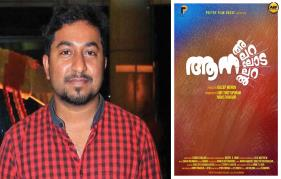 Vineeth Sreenivasans Aana Alaralodalaral Title poster revealed